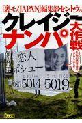 「裏モノJAPAN」編集部セントウのクレイジーナンパ大作戦の本