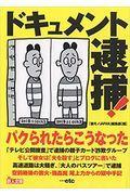ドキュメント 逮捕!の本