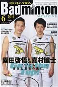 Badminton MAGAZINE (バドミントン・マガジン) 2019年 06月号の本