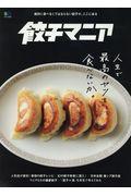餃子マニアの本
