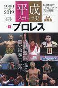平成スポーツ史 Vol.4の本