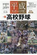 平成スポーツ史 Vol.6の本
