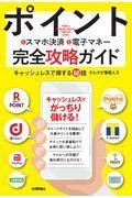 ポイント&スマホ決済&電子マネー完全攻略ガイドの本