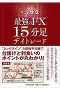最強のFX15分足デイトレードの本