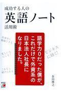 成功する人の英語ノート活用術の本