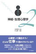 神経・生理心理学の本