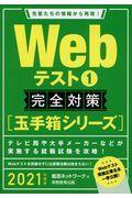 Webテスト1完全対策 2021年度版の本