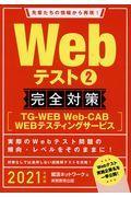 Webテスト2完全対策 2021年度版の本