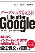 グーグルが消える日の本