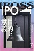 月刊 BOSS (ボス) 2019年 07月号の本