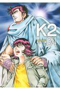 K2 34の本