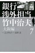 銀行渉外担当竹中治夫大阪編 7の本