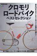 クロモリロードバイクベストセレクションの本