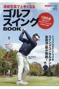 連続写真で上手くなるゴルフスイングBOOKの本