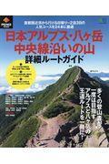日本アルプス・八ヶ岳・中央線沿いの山詳細ルートガイドの本