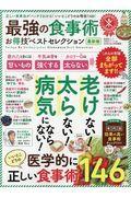最強の食事術お得技ベストセレクション最新版の本