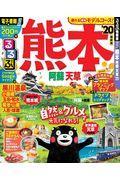 るるぶ熊本 '20の本