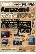 Amazon家電・日用品ホンネの優秀モノの本