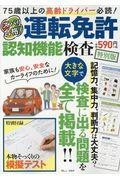 ズバリ合格!運転免許認知機能検査特別版の本
