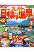 まっぷる日帰り温泉九州の本
