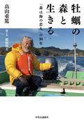 牡蠣の森と生きるの本