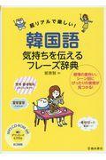 超リアルで楽しい!韓国語気持ちを伝えるフレーズ辞典の本