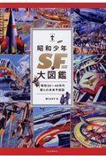 新装版 昭和少年SF大図鑑の本
