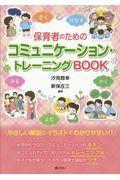 保育者のためのコミュニケーション・トレーニングBOOKの本