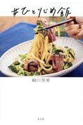 #ひとりじめ飯の本