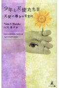 少年と天使たち 2の本