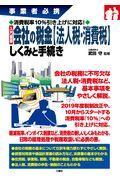 入門図解会社の税金【法人税・消費税】しくみと手続きの本