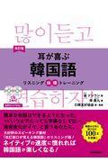 改訂版 耳が喜ぶ韓国語の本