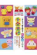 折り紙で作る千金美穂キャラクターワールド!の本