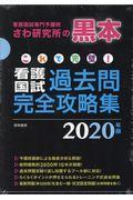 これで完璧!看護国試過去問完全攻略集 2020年版の本