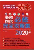これで完璧!看護国試必修完全攻略集 2020年版の本