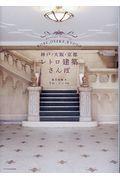 京都・大阪・神戸レトロ建築さんぽの本
