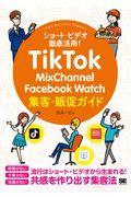 TikTok・MixChannel・Facebook Watch集客・販促ガイド...の本