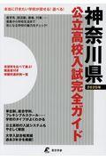 神奈川県公立高校入試完全ガイド 2020年度の本