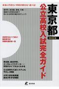 東京都公立高校入試完全ガイド 2020年の本