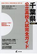千葉県公立高校入試完全ガイド 2020年度の本