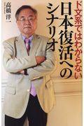 ド文系ではわからない日本復活へのシナリオの本