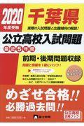 千葉県公立高校入試問題 2020年度受験の本