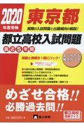 東京都都立高校入試問題 2020年度受験の本