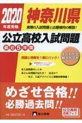 神奈川県公立高校入試問題 2020年度受験の本