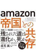 amazon「帝国」との共存の本