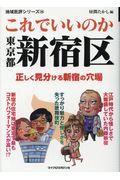 これでいいのか東京都新宿区の本