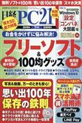 日経 PC 21 (ピーシーニジュウイチ) 2019年 07月号の本