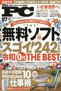 Mr.PC (ミスターピーシー) 2019年 07月号の本