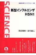 新型インフルエンザH5N1の本