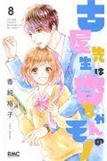 古屋先生は杏ちゃんのモノ 8の本